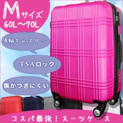 スーツケース Mサイズ キャリーケース 中型4-6日用【 送料無料・半年保障付】  チェック