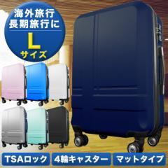 スーツケース Lサイズ キャリーケース 大型7-14日用【 送料無料・半年保障付】  クロス