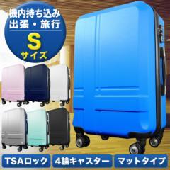 スーツケース 機内持ち込み可 小型1-3日用 Sサイズ キャリーケース【 送料無料・半年保障付】  クロス
