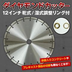 【送料無料】ダイヤモンドカッター12インチ 乾式/湿式調整リング付