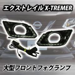 【送料無料】エクストレイル X-TREMER 大型 フロントフォグランプ エクストレイル フォグランプ