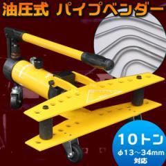10トン 油圧式 パイプベンダー φ13?34mm対応 アダプター6個付き キャスター付   パイプ曲げ機 チューブベンダー  パイプ加工