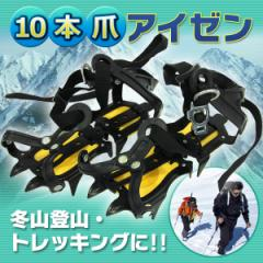 【送料無料】10本爪 アイゼン 専用ケース付き スタビライザー スノープレート 【登山 トレッキング 冬山】