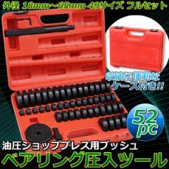 52pc 油圧ショッププレス用ブッシュ ベアリング圧入ツール 【外径 18mm 65mm 49サイズ フルセット】