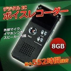 【送料無料】デジタル IC ボイスレコーダー 8GB 最大552時間録音 外部マイク、イヤホンつき スピーカー内蔵