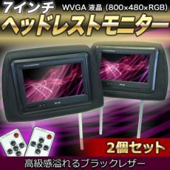 【送料無料】WVGA 7インチ ヘッドレストモニター 2個 リモコン2個 ブラック レザー 新型