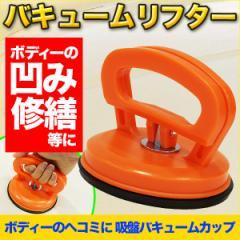 【送料無料】 バキュームリフター ボディーの凹み修繕 簡単板金 ボディーのヘコミに 吸盤バキュームカップ