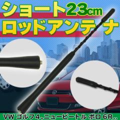 VW ゴルフ4、ボーラ、ニュービートル、ポロ6R ロッドアンテナ 23cm