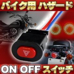 バイク用 ハザード ON OFF スイッチ(スイッチ移設に)