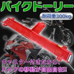 中型 大型バイク バイクドーリー 耐荷重300kg  修理 故障車/展示車の移動に バイク整備 メンテナンス 工具
