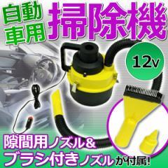 12V 自動車用掃除機 クリーナー シガーソケット対応 空気入れにも コンパクトサイズ