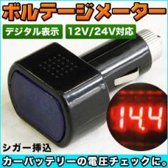 シガーソケット対応 デジタル表示 ボルテージメーター 12V/24V カーバッテリーチェッカー 電圧計