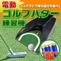 【送料無料】 電動ゴルフカップ ゴルフ パター練習 練習機【自宅 会社 旅先 子供】