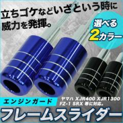 【送料無料】エンジンガード フレームスライダー ブラック ブルー YAMAHA XJR400 XJR1300 FZ-1 SRX ヤマハ