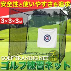 大型ゴルフ練習ネット 長さ3m×幅3m×高さ3m 簡単練習 大型ネット 安全性と使い易さを追求プロ仕様のゴルフ練習ネット