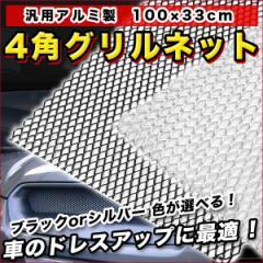【送料無料】 汎用 アルミ製 4角グリルネット 100×33cm 穴8×16mm 高級車 バンパーダクト グリル開口部