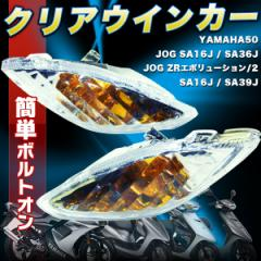 JOG ジョグZR SA16J クリア ウインカー左右 リモコンジョグ YAMAHA50