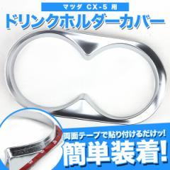 【送料無料】 ドリンク ホルダー カバー マツダ CX-5 用 メッキ ドレスアップパーツ 貼る だけ 簡単