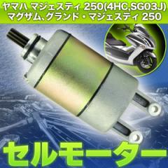 ヤマハ マジェスティ250(4HC,SG03J)/マグザム用 セルモーター マスターターモーター (ジェスティC)