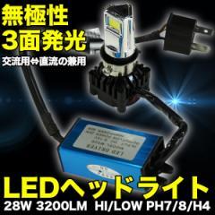 【送料無料】無極性3面発光28W/3200LM LEDヘッドライトHI/LOW PH7/8/H4