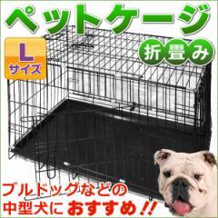 【送料無料】折畳み ペットケージ 76X47X55cm Lサ...