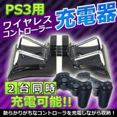 【送料無料】 PS3用ワイヤレスコントローラー充電器 2台同時充電可能 プレーステーション3用コントローラー充電器