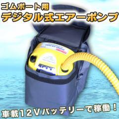 ゴムボート用 デジタル式エアーポンプ