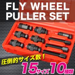 フライホイール プーラーセット 10pcs マグネットローター
