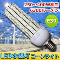 LED水銀灯 コーンライト 250?400W相当 E39 6300ルーメン コーン型 メタルハライドランプ 高天井用 高輝度LED