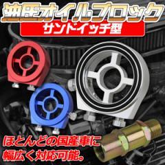 【送料無料】油圧 オイルブロック サンドイッチ型 汎用タイプほとんどの国産車対応 オイル漏れ防止のOリング付き