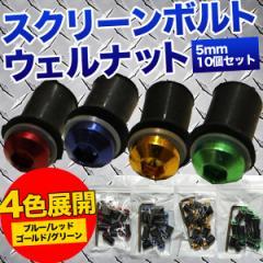 【送料無料】 汎用 ウェルナット 10個セット アルミボルト プラスチックワッシャ