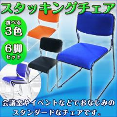 【送料無料】新品 スタッキングチェア 6脚セット 積み重ね可能 【受付 会議室 休憩室 ご家庭に】