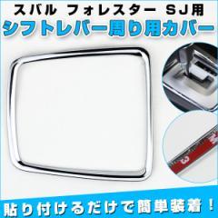 【送料無料】 シフトレバー周り カバー スバル フォレスター SJ メッキ ドレスアップパーツ
