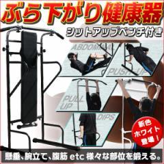 ぶら下がり健康器 シットアップベンチ付き 懸垂シットベンチ付き 上半身専用 筋力トレーニング
