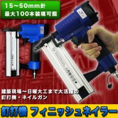 釘打機 フィニッシュネイラー ネイルガン 15?50mm針 最大100本装填可能