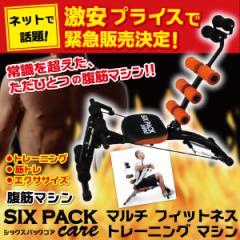 【送料無料】 話題沸騰中 マルチ フィットネス トレーニング マシン シックスパックコア six pack core 腹筋マシン