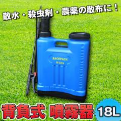 背負式噴霧器 18L ブルー 散水 殺虫剤 消毒剤 除草剤 農薬 殺菌剤 散布 ポータブル ランドセルタイプ 菜園 農園 園芸 ガーデニング