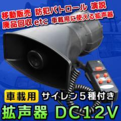 拡声器 DC12V 車載用 サイレン付き 運動会 サーク...