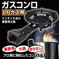 【レビュー記載で送料無料】 ガスコンロ LPガス用 ワンタッチ点火 業務用 大鍋