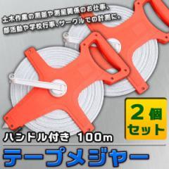 テープメジャー 100m 測定器 2個セット ハンドル付き 手提げ付き 巻き尺