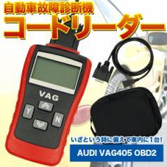 【送料無料】フォルクスワーゲン AUDI VAG405 OBD2 コードリーダー 自動車故障診断機 修理
