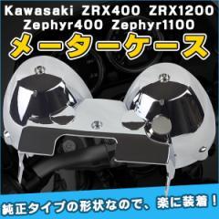 【送料無料】 メーターケース カバー メッキタイプ カワサキ ZRX400 ZRX1200 Zephyr400 Zephyr 1100 Kawasaki ゼファー
