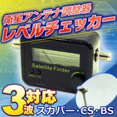 3波対応スカパー CS BS 衛星アンテナ調整器 レベルチェッカー