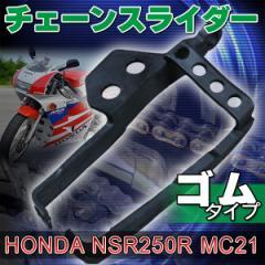 HONDA NSR250R MC21 チェーンスライダー ゴム