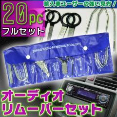 20pcカーオーディオラジオリムーバーパネル外しセット