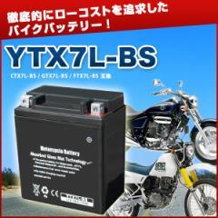 バイクバッテリー YTX7L-BS(CTX7L-BS GTX7L-BS FTX7L-BS互換)