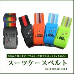 【5種類】TSAロック付きスーツケースベルト 選べるカラー ワンタッチ(単品購入)