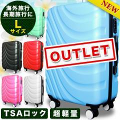 スーツケース Lサイズ キャリーケース 大型7-14日用 送料無料 超軽量 TSAロック 大容量 修学旅行 バッグ アウトレット