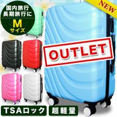 スーツケース Mサイズ キャリーケース 中型4-6日用 送料無料 超軽量 TSAロック 大容量 修学旅行 バッグ アウトレット