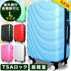 スーツケース Lサイズ キャリーケース 大型7-14日用 送料無料 半年保障付 超軽量 TSAロック 大容量 ファスナー  修学旅行 バッグ